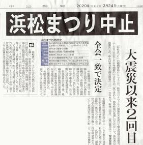 200324news